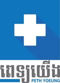 pethyoeung-logo